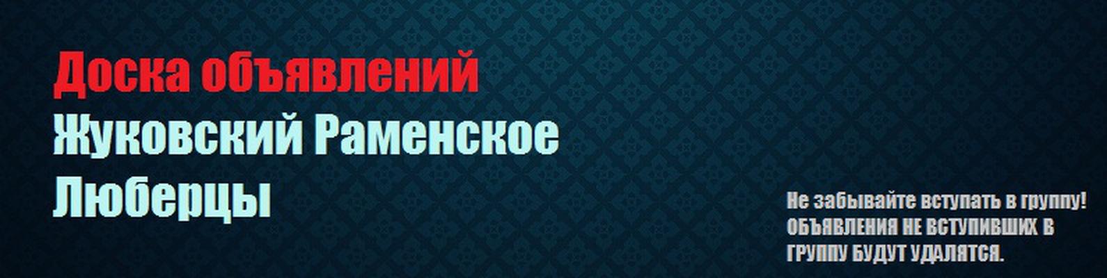 хостела Фэмили доска бесплатных объявлений жуковский Підручники