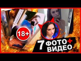 Голая Диана Шурыгина Видео