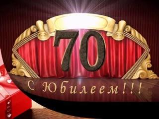 Юбилей мамы 70 лет. Создание поздравительных роликов 500 руб. Сайт