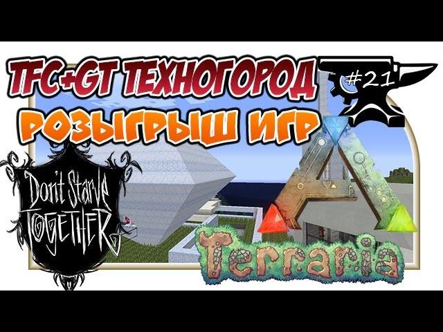 Розыгрыш игр! Анонс стрима Техногород - TerraFirmaCraft Gregtech 5 21