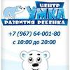 """""""УМКА"""" Центр развития ребенка в г. Сочи"""