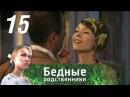 Бедные родственники Серия 15 2012 @ Русские сериалы