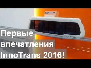 🎥 SkyWay Capital на InnoTrans 2016 запись прямой трансляции с впечатляющего презентационного стенда
