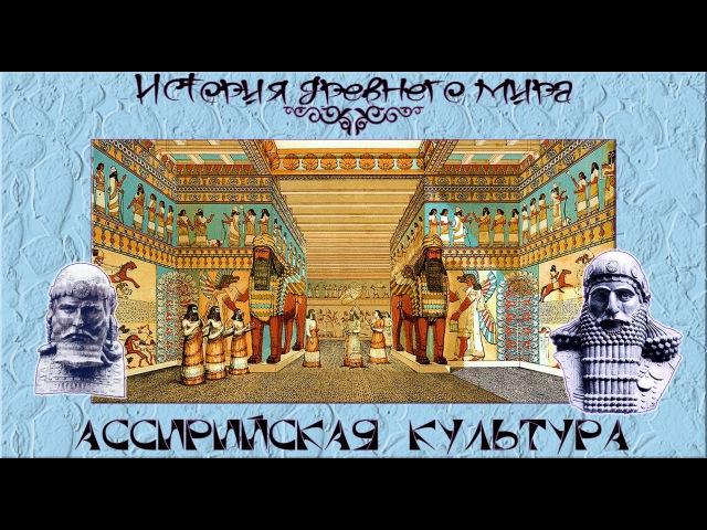 Ассирийская культура рус История древнего мира