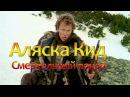 Аляска Кид 11 серия фильм про тайгу Джека Лондона золото
