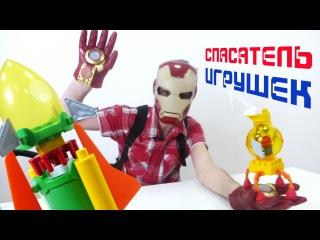 Видео для детей: Спасатель Игрушек! Полёт в космос! Игрушки и игры для детей