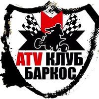 Логотип ATV клуб Баркос, Удмуртская республика
