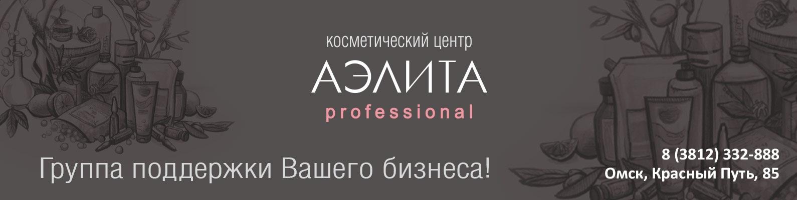 Аэлита омск салон красоты официальный сайт