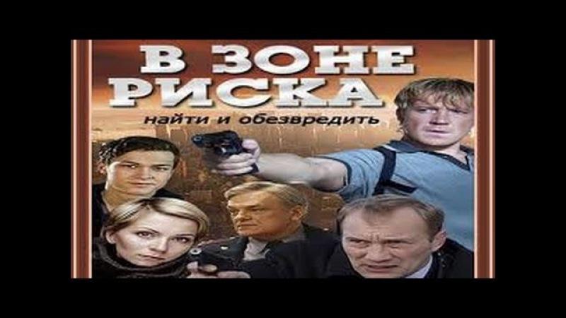 В зоне риска 10 серия 16 кр боевик детектив 2013 Россия 16