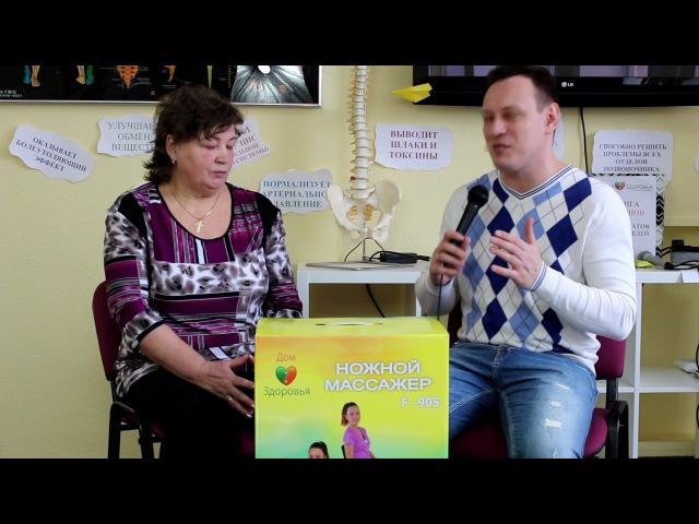 Отзыв Дом Здоровья Любякина Г.С (ножной массажер)