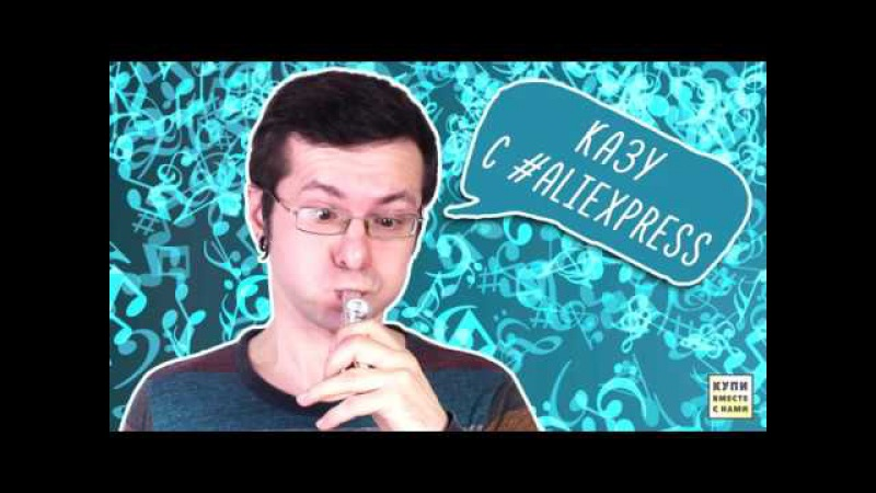 Казу с алиэкспресс: как на ней играть / Kazoo from aliexpress how to play