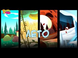 Мультфильм Времена года - название месяцев. Развивающее видео для детей.
