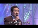 Okawa Eisaku - Ichizu na onna (2016) 大川栄策 一途な女 2016