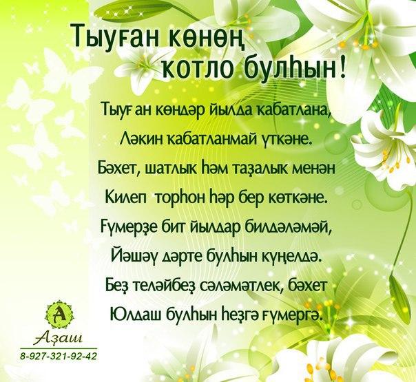 Поздравление с юбилеем в татарском языке