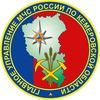 МЧС России по Кемеровской области