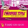 Горячие туры Румянцево. Путешествия и Туризм