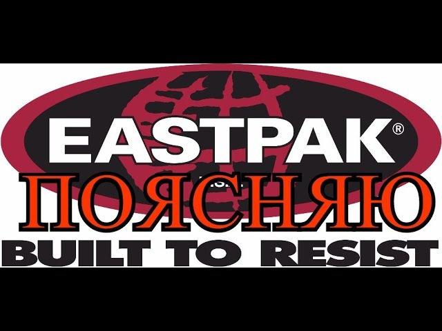 Поясняю за EASTPAK Эстпак Истпак