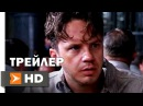 Побег Из Шоушенка Официальный Трейлер 1 (1994) - Тим Роббинс, Морган Фриман, Фрэнк Дарабонт