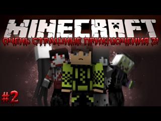 Minecraft Очень Страшные Приключения 2! #2 - САМАЯ ФЕЙЛОВАЯ СЕРИЯ!