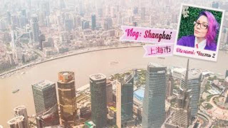 VLOG ♡ Поездка в Шанхай Kobitos и Shanghai World Financial Center ✈️ 📷 Часть 2 ✨