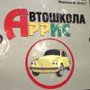 "Автошкола ""АРРИС"" (метро Бауманская)"