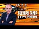 День Военной тайны с Игорем Прокопенко 08.05.2017 Часть 1