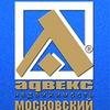 """""""Адвекс-Московский"""" - агентство недвижимости"""