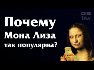 МОНА ЛИЗА | Загадка популярности
