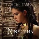 Nyusha - Где ты, там я