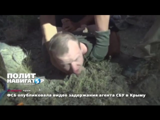 . ФСБ опубликовала видео задержания агента СБУ в Крыму (полная версия))