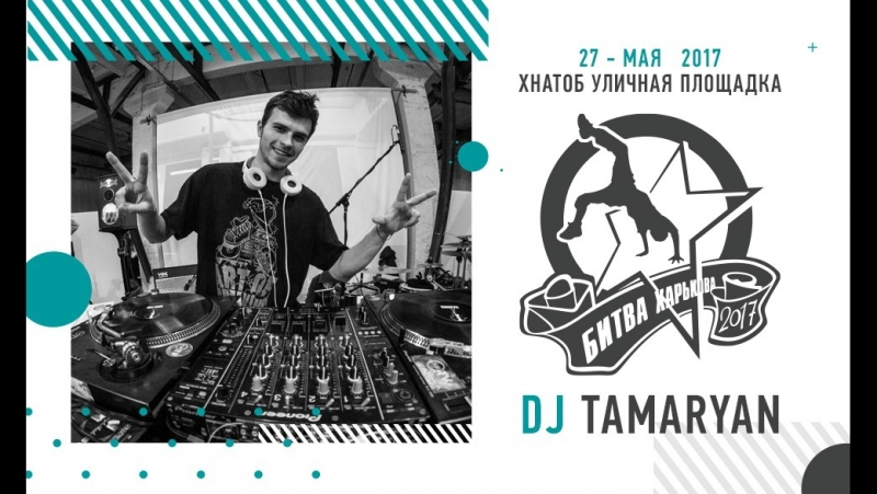 DJ Tamaryan приглашает на Битву Харькова 2017