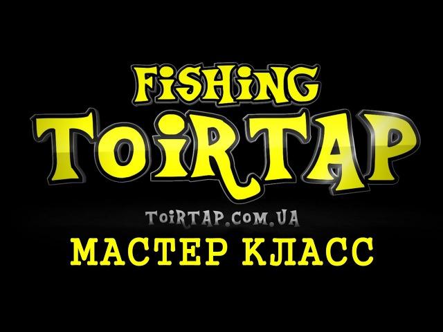 Мастер класс Fish Killer от компании Toirtap