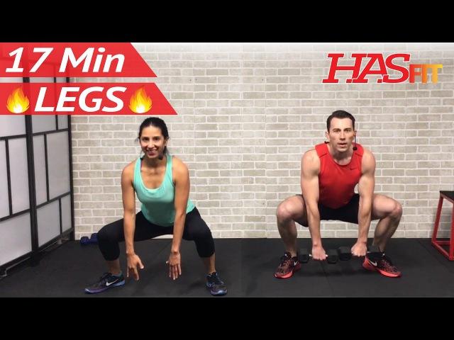 HASfit 17 Min Dumbbell Leg Workout Силовая тренировка для ног и ягодиц с гантелями