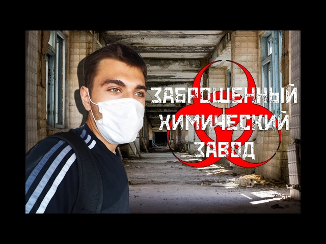 ВЗРЫВООПАСНО! Заброшенный ХИМЗАВОД Анилин в Ставрополе