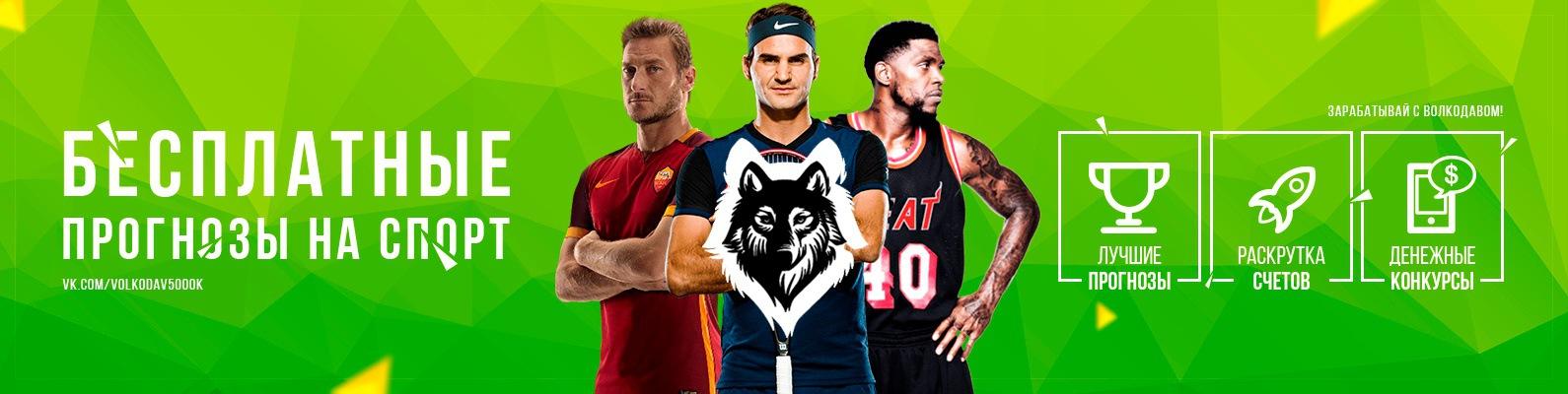 Платные Прогнозы На Спорт С Гарантией 2018