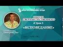 Урок 5 Исповедание Школа сверхъестественного Дмитрий Лео