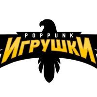 Логотип Игрушки