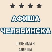 Логотип Афиша Челябинска