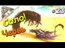 ARK Survival Evolved Scorched Earth (23) Убиваем песчаных Червей смерти