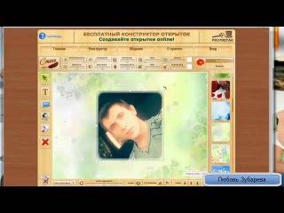 Фотографией, как сделать видео открытку онлайн