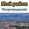 Мой район Петроградский | Петроградка