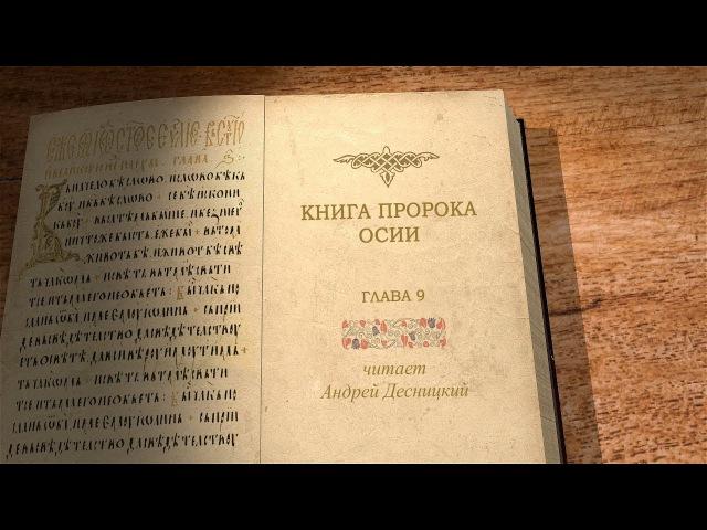 Книга пророка Осии. Глава 9. Библия. Профессор Андрей Десницкий
