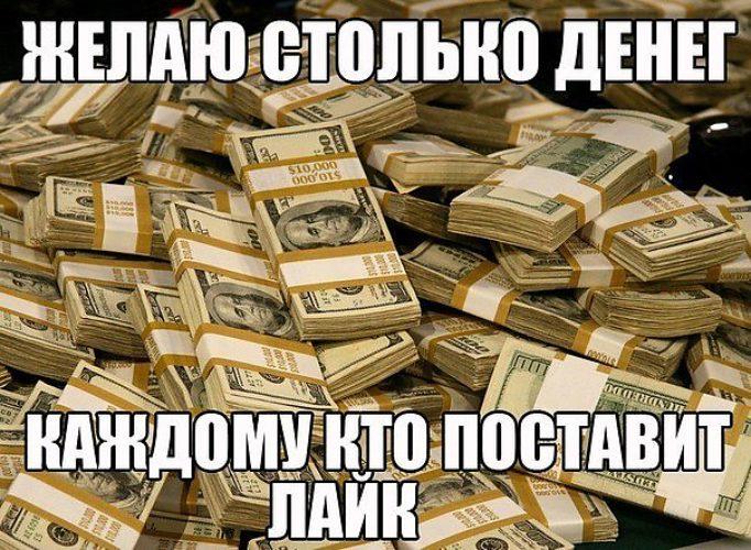 Картинка ставь цель-будут деньги