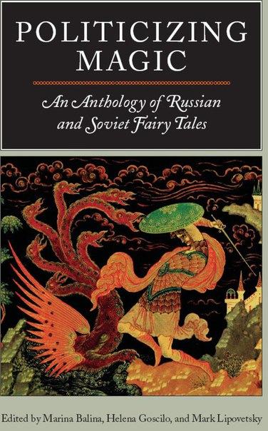 74601433-An-Anthology-of-Russian-Fairy-Tales