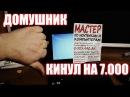 Домушник кинул на 7 000 рублей за палёный Windows 10 Мастера кидалы Компобудни 10
