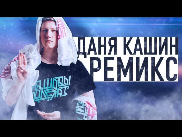 ДК Даня Кашин мой кумир by Midix