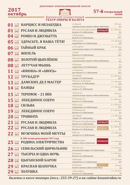 Воронежский театр оперы и балета Афиша октябрь 2017