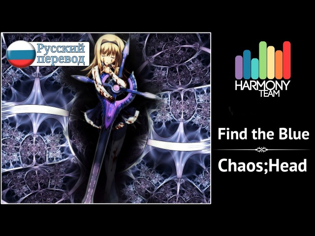 [ChaosHead RUS cover] Sabi-tyan – Find the blue [Harmony Team]