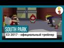South Park The Fractured But Whole официальный трейлер E3 2017 Противостояние