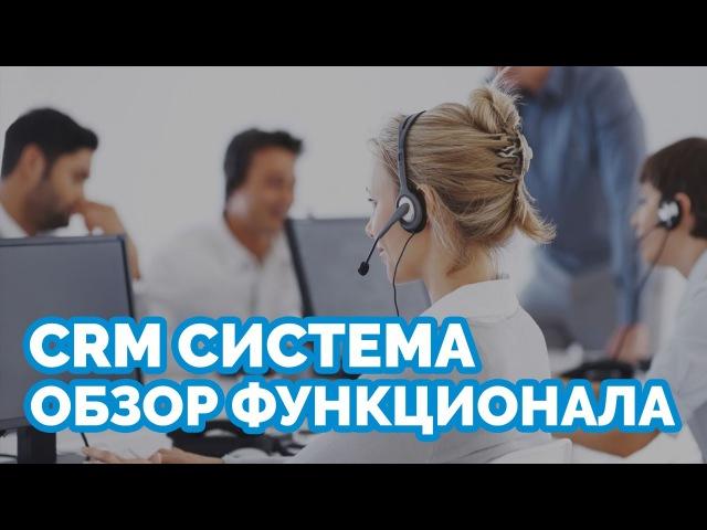 CRM система INTRUM обзор функционала